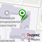 Местоположение компании Ижевский техникум железнодорожного транспорта