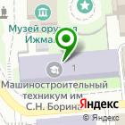 Местоположение компании Ижевский машиностроительный техникум имени С.Н.Борина