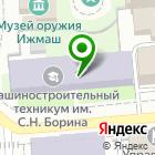 Местоположение компании Ижевский машиностроительный техникум им. С.Н. Борина