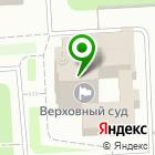 Местоположение компании Верховный суд Удмуртской Республики