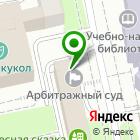 Местоположение компании Арбитражный суд Удмуртской Республики