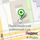 Местоположение компании Первомайский районный суд
