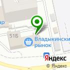 Местоположение компании Владыкинский рынок