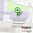 Местоположение компании Ижевский техникум индустрии питания