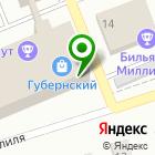 Местоположение компании ТРОЯ