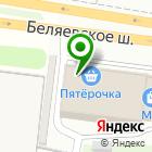 Местоположение компании Большая буква
