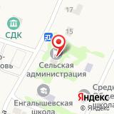 Енгалышевский сельский совет