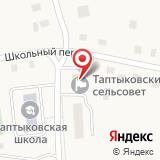 Почтовое отделение села Таптыково