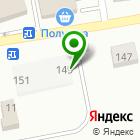 Местоположение компании Продовольственный магазин