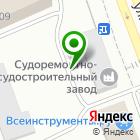 Местоположение компании Судоремонтно-судостроительный завод