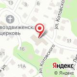 Свято-Ермогеновский храм