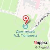 Мемориальный дом-музей А.Э. Тюлькина