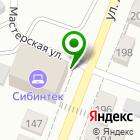 Местоположение компании СИБИНТЕК