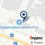 Компания ХайдельбергЦемент Рус на карте