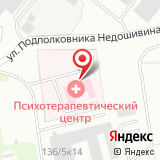 Республиканский клинический психотерапевтический центр Министерства здравоохранения Республики Башкортостан