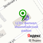 Местоположение компании Центр занятости населения Ишимбайского района