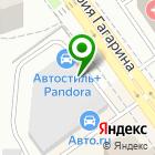 Местоположение компании Carstyle. ufa