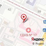 Детская городская клиническая больница №17