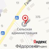 Почтовое отделение деревни Федоровка