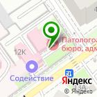 Местоположение компании Клиническое патологоанатомическое бюро, ГАУЗ