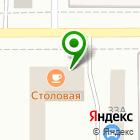 Местоположение компании АЛЬФАКРЕДИТ, КПК