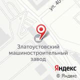 ПАО Златоустовский машиностроительный завод