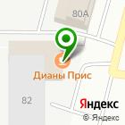 Местоположение компании Центр Рекламных Технологий