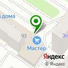 Местоположение компании МАСТЕР