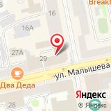 Екатеринбургское общество защиты прав потребителей