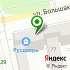 Местоположение компании БАЗИК-С