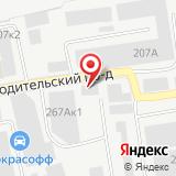 ПАО Российская электротехническая компания