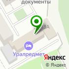 Местоположение компании Уралредмет