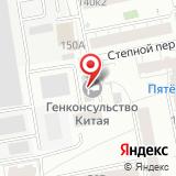 Генеральное консульство Китайской Народной Республики в г. Екатеринбурге