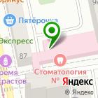 Местоположение компании Квантоптик