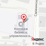 Уральский колледж бизнеса