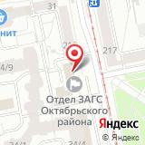 ЗАГС Октябрьского района