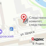 Следственное Управление Следственного комитета РФ по Свердловской области