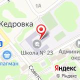 ООО Кедровская птица