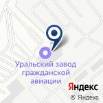 Компания Уральский завод гражданской авиации на карте
