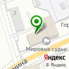 Местоположение компании Мировые судьи Березовского района
