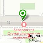 Местоположение компании Стоматологическая поликлиника г. Березовского