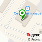 Местоположение компании Хозяюшка Татьяна