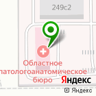 Местоположение компании Областное патологоанатомическое бюро