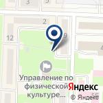 Компания Управление по физической культуре и спорту г. Каменска-Уральского на карте