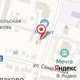 Администрация Кулаковского муниципального образования