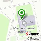 Местоположение компании Курганский областной музыкальный колледж им. Д.Д. Шостаковича