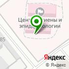 Местоположение компании Центр гигиены и эпидемиологии в Курганской области, ФБУЗ