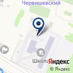 Компания Червишевская средняя общеобразовательная школа на карте