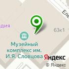 Местоположение компании Отдел культурно-образовательных программ