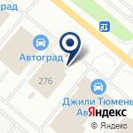 Компания Автоград на карте